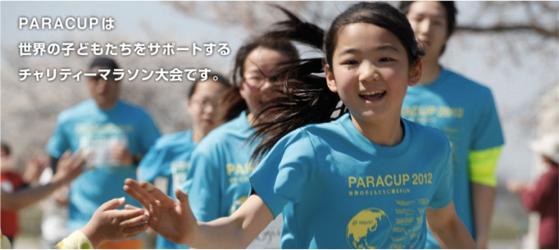 世界の子どもたちに贈るチャリティマラソン大会