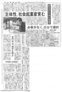 20131014_日経新聞「社会起業家 育む SFC独自の教育